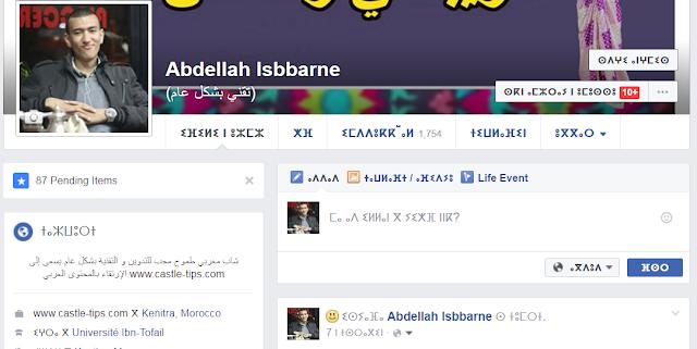 الأمازيغية معتمد في الفيس بوك