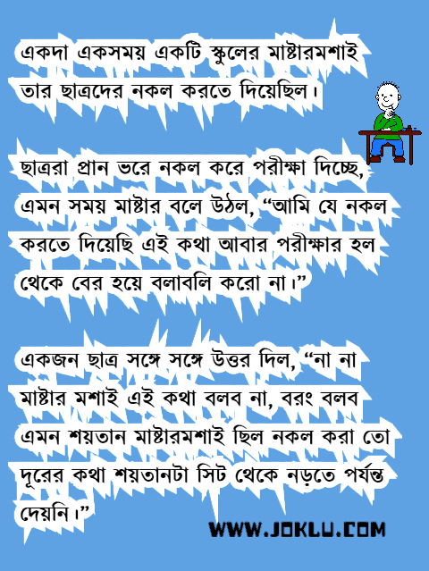 Teacher from fairy tale Bengali story joke