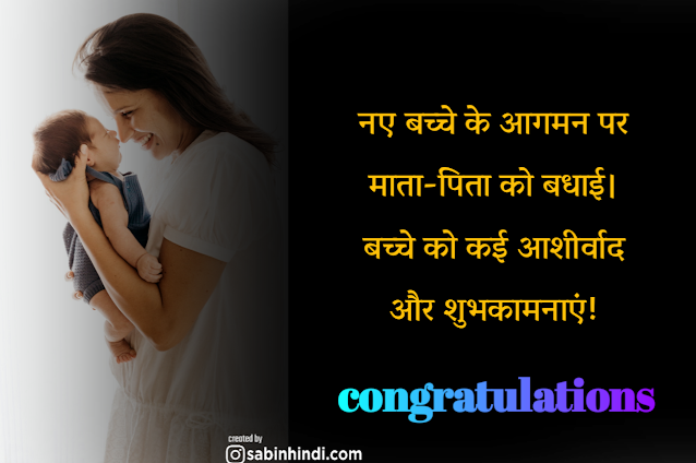New Born Baby Wishes in hindi, wishes for new born baby