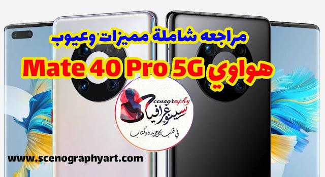 هواوي Mate 40 Pro 5G ايفون سامسونغ نوكيا شاومي هواتف