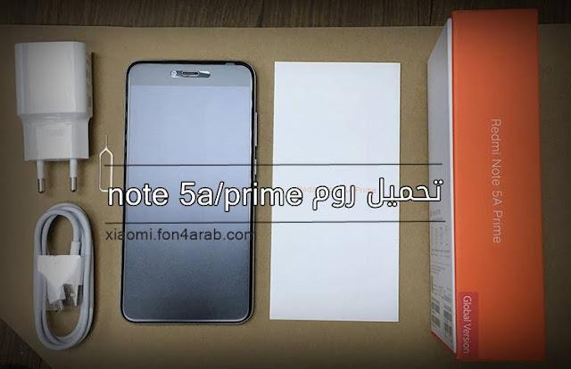 تحميل الروم الرسمي لهاتف Redmi Note 5A/Prime