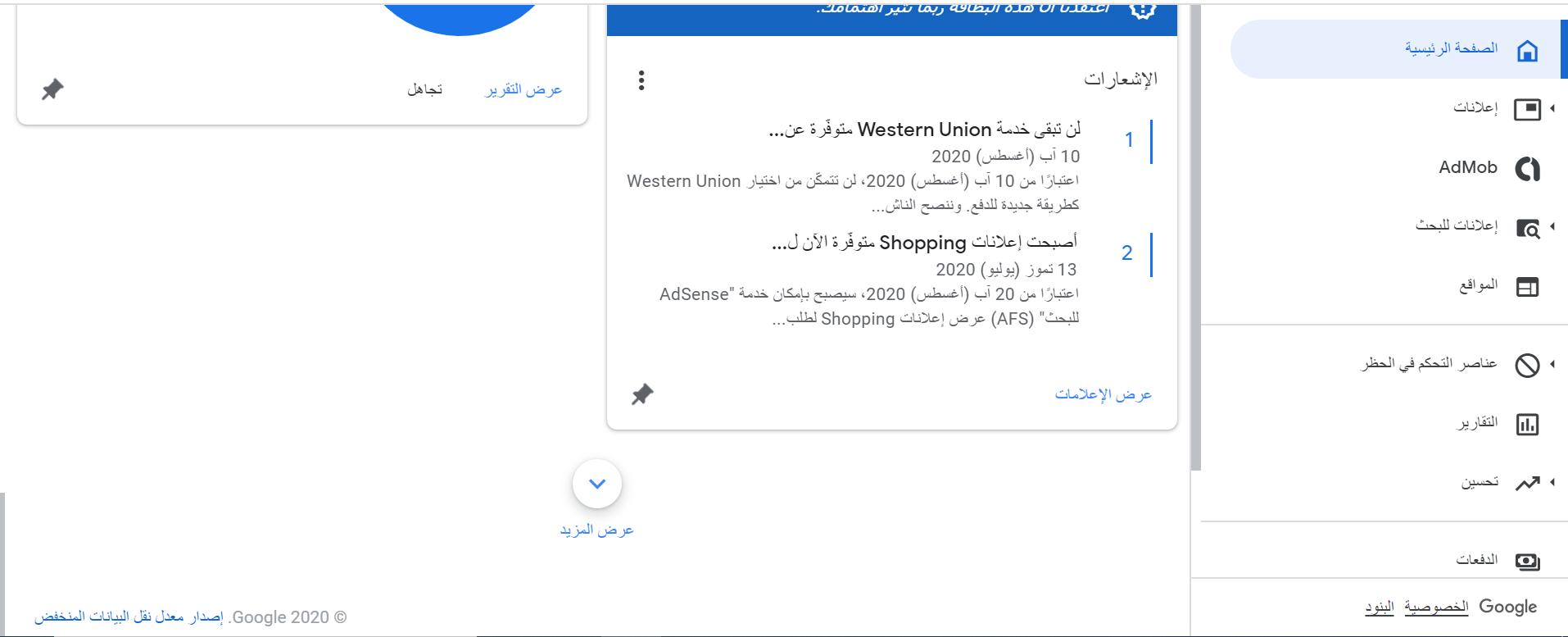 تحديث جديد ، Google Adsense ، توقف عن التعامل مع Western Union لإرسال مدفوعات الأرباح
