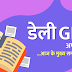 Daily GK Update 25 January 2020: Read In Hindi-Current Affairs Update