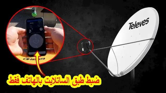 هل يمكن ضبط طبق الساتلايت على أي قمر صناعي بإستعمال الهاتف فقط