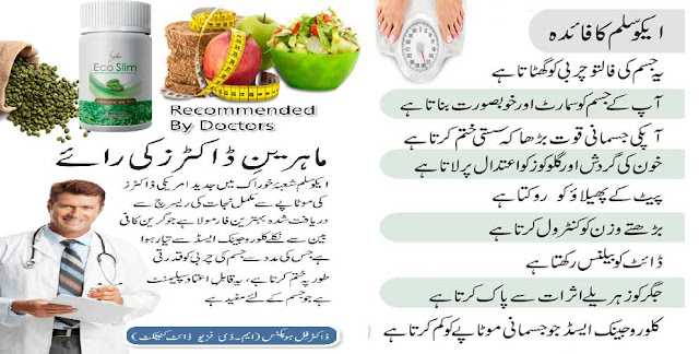eco slim in urdu