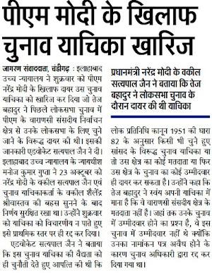 पीएम मोदी के खिलाफ चुनाव याचिका ख़ारिज | प्रधानमंत्री नरेंद्र मोदी के वकील सत्य पाल जैन ने बताया कि तेज बहादुर ने लोकसभा चुनाव के दौरान दायर की थी याचिका