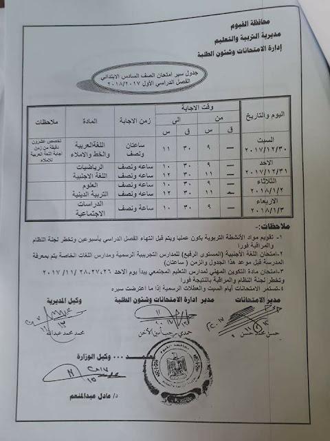 بالصور : جميع جداول إمتحانات النقل والشهادات 2018 الترم الاول بمحافظة الفيوم