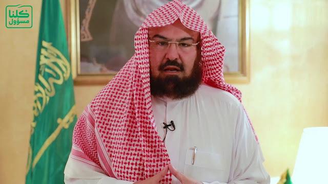 السعودية.. الشيخ السديس يدلي [بتصريح] هام حول صحة الملك سلمان