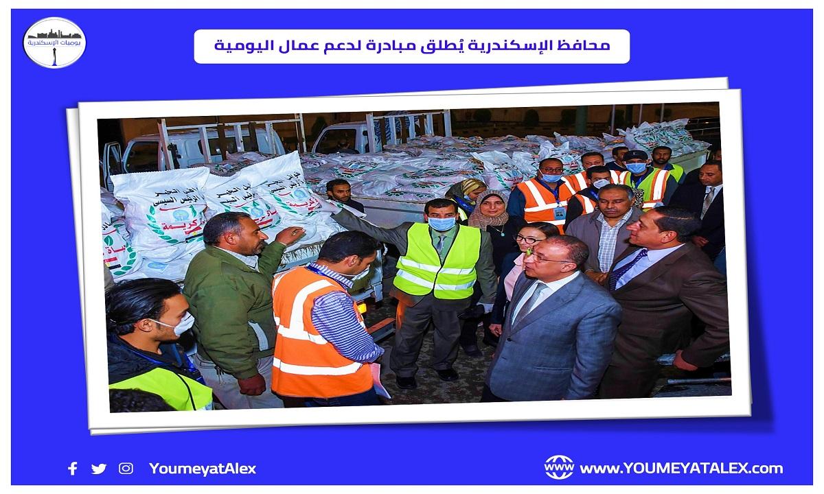 مبادرة دعم عمال اليومية