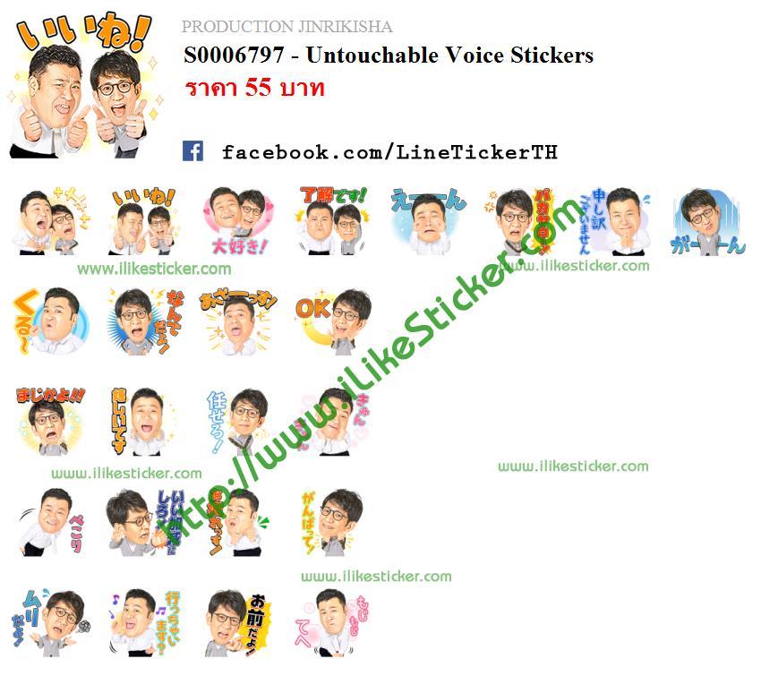 Untouchable Voice Stickers