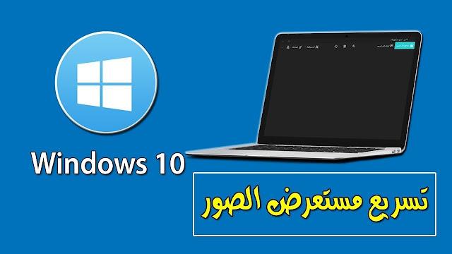 حل مشكلة بطئ فتح الصور في ويندوز 10 windows