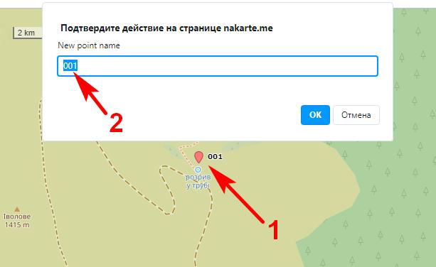 1 - кликаем в нужном месте карты, 2 - вводим имя точки