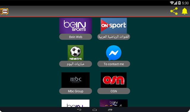 تحميل تطبيق SALAH TV افضل تطبيق لمشاهدة المباريات