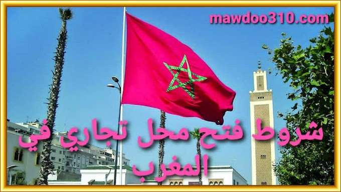 شروط فتح محل تجاري في المغرب بدون ترخيص
