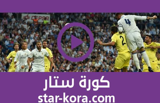 مشاهدة مباراة ريال مدريد وفياريال بث مباشر كورة ستار اون لاين لايف 16-07-2020 الدوري الاسباني