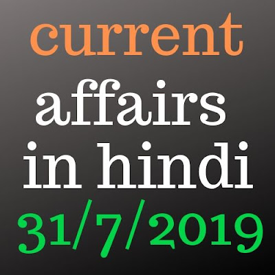 current affairs in Hindi