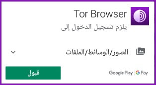 اذونات تحميل متصفح تور Tor