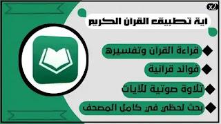 تطبيق آية تطبيق القرآن الكريم مسموع و مكتوب هو افضل تطبيق لتلاوة القرآن الكريم أختر القارئ الذي تحب تلاوته وارح قلبك