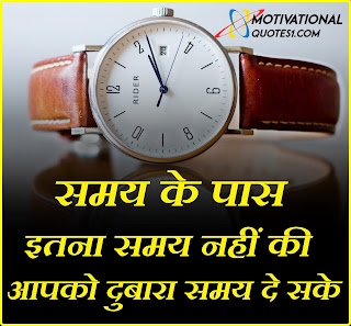 Motivation Thoughts ,Motivational Pictures In Hindi