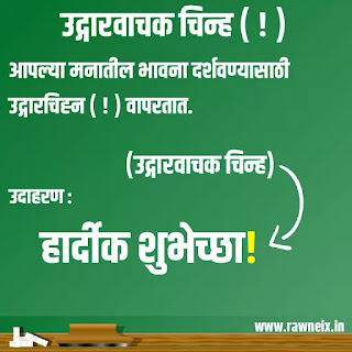 Udgarvachak Viram Chinh In Marathi