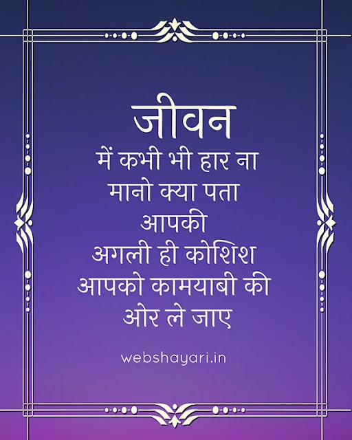 सुप्रभात anmol vachan