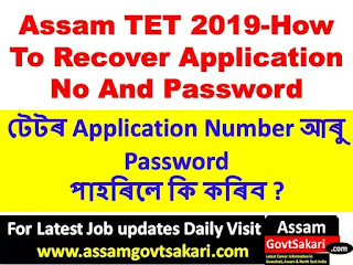 Assam TET 2019-How To Recover Application No And Password