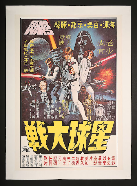 star wars poster auction prop store