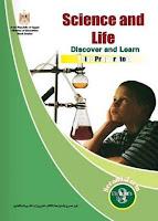 تحميل كتاب العلوم باللغة الانجليزية للصف الثالث الاعدادى الترم الثانى 2017
