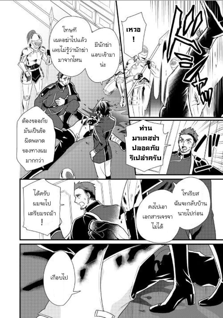 อ่านการ์ตูน Daites Ryou Koubouki ตอนที่ 8 หน้าที่ 14