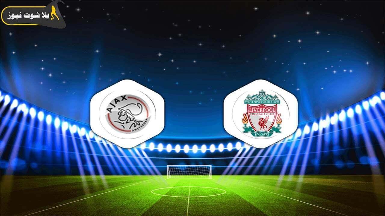 ملخص مباراة  ليفربول وأياكس أمستردام بتاريخ 21-10-2020 في دوري أبطال أوروبا