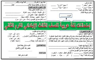 امتحانات لغة عربية للصف الثالث الابتدائى الفصل الدراسى الثاني, امتحانات لغة عربية للصف الثالث الابتدائي ترم ثاني, امتحانات لغة عربية للصف الثالث الابتدائى الترم الثانى, امتحانات اللغة العربية للصف الثالث الابتدائى 2018