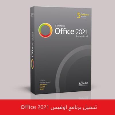تحميل برنامج اوفيس 2021