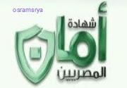 شهادة امان المصريين 2021  شهادة أمان المصريين البنك الأهلي المصري 2021  شهادة أمان المصريين ٢٠٢١