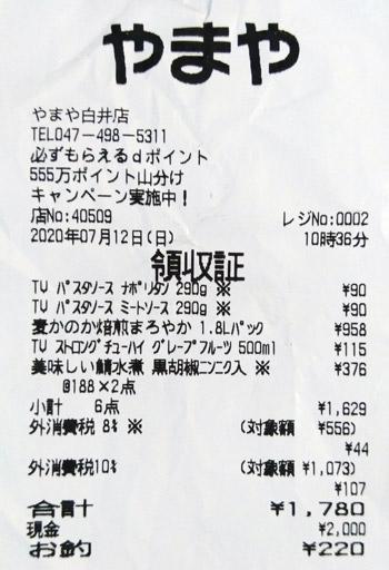 やまや 白井店 2020/7/12 のレシート