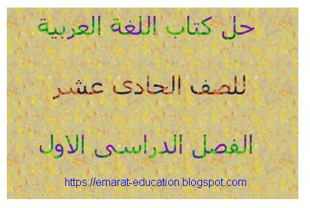 حل كتاب اللغة العربية للصف الحادى عشر الفصل الاول 2020-2019 - مناهج الامارات[
