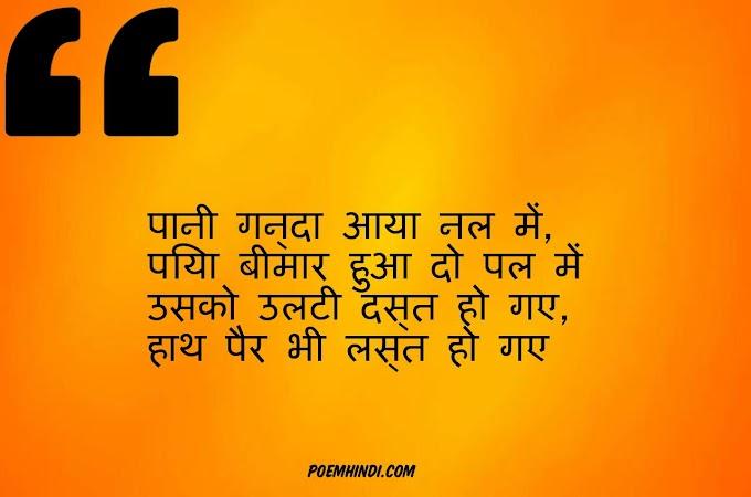 Poem On Water In Hindi पानी (जल) पर कविता हिंदी