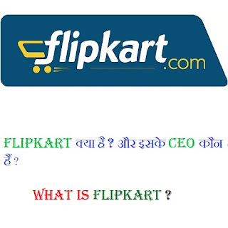 What is Flipkart ?