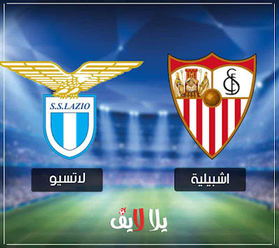 رابط مشاهدة مباراة اشبيلية ولاتسيو بث حي مباشر اونلاين في الدوري الاوروبي