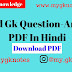 World Gk Question-Answer In Hindi