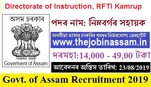 Directorate of Instruction, RFTI Amranga, Kamrup Recruitment 2019