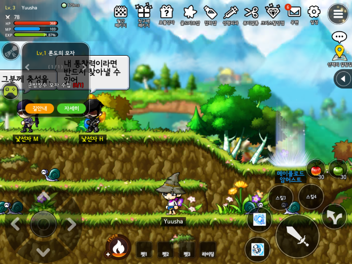MapleStory M field