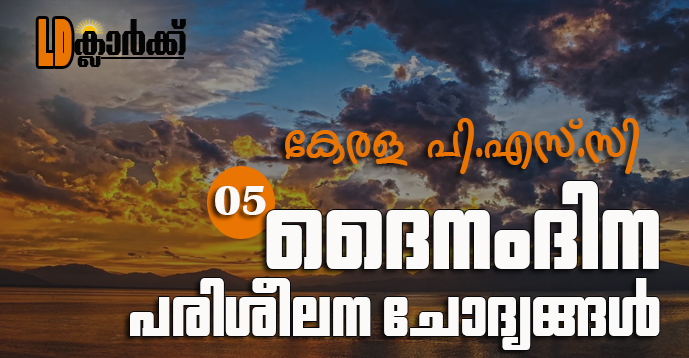 Kerala PSC LD Clerk Daily Questions in Malayalam - 05