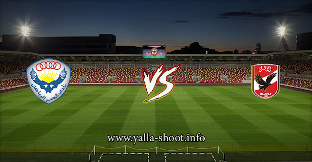 مشاهدة مباراة الاهلي والنصر المصري بث مباشر اليوم الأربعاء 14-4-2021 يلا شوت الجديد في كأس مصر