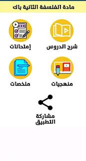 تطبيق mol talakhiss