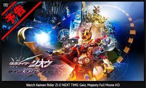 Kamen Rider Zi O NEXT TIME: Geiz Majesty