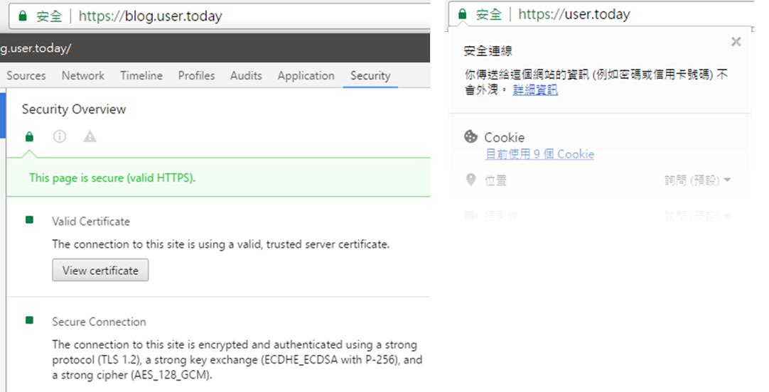 SSL讓網站超安全