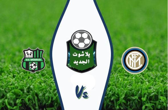 نتيجة مباراة إنتر ميلان وساسولو اليوم الأربعاء 24 يونيو 2020 بالدوري الإيطالي