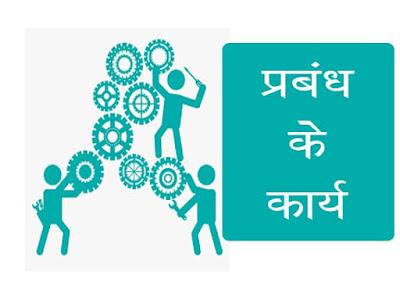 प्रबन्ध के कार्य | Work Of Management in Hindi
