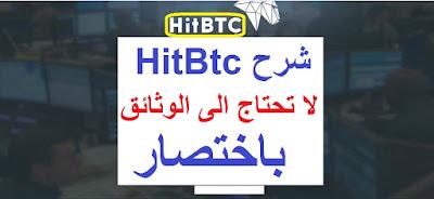 شرح منصة hitbtc,شرح مفصل لمنصة hitbtc,افضل منصة تداول,منصة تداول عملات رقمية,موقع hitbtc