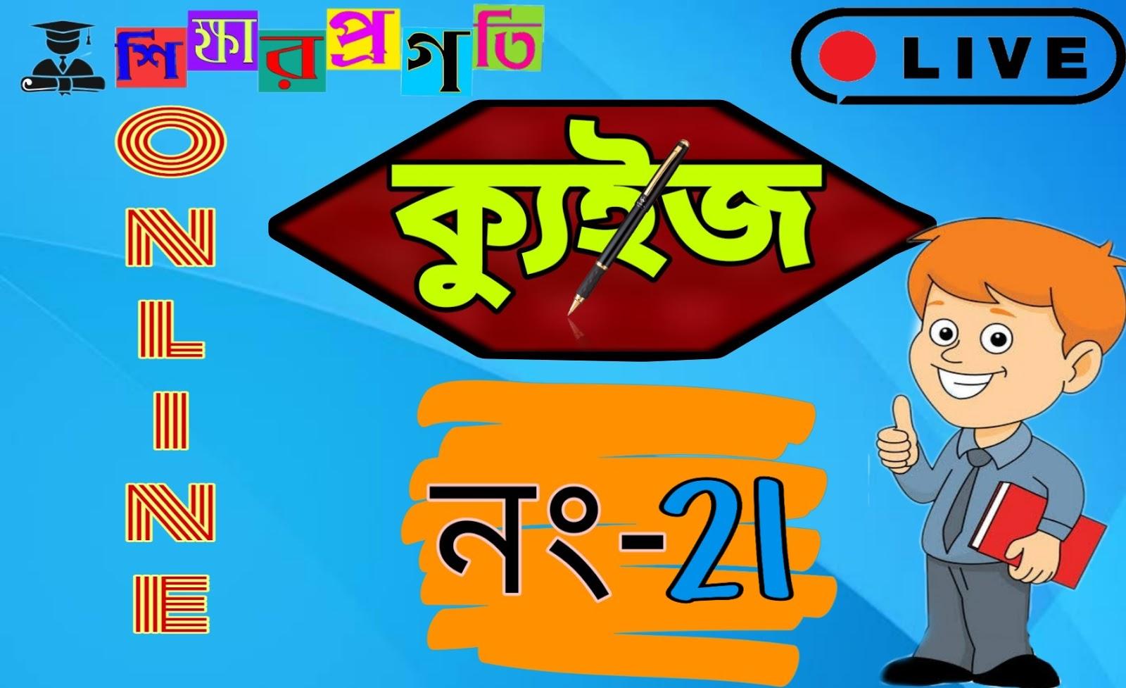 Online Quiz in Bengali ( No-21) Live